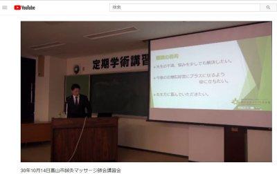 富山市鍼灸マッサージ師会学術講習会Ustream画面