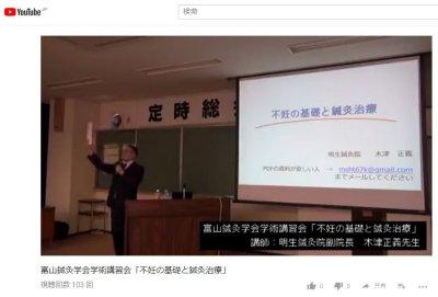 富山鍼灸学会学術講習会Ustream画面
