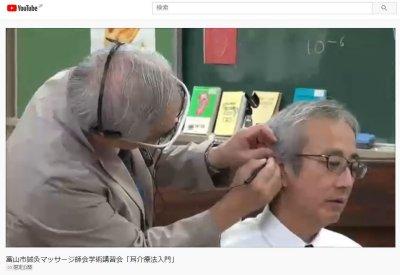 「耳介療法入門」